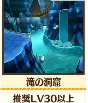 ファンタジーライフオンラインの滝の洞窟