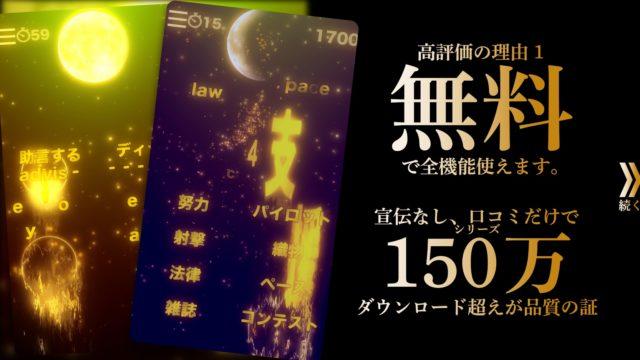 英語ゲーム HAMARU