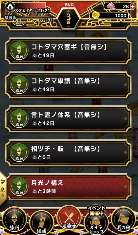 鬼桃語り_レビュー