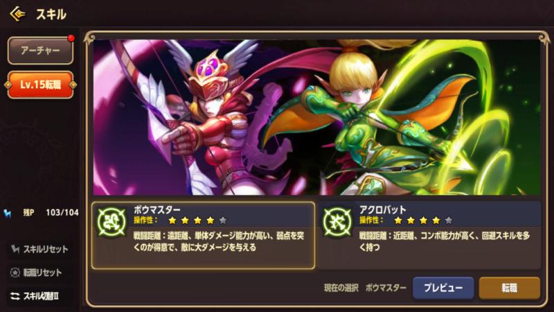 ドラゴンネストM_レビュー