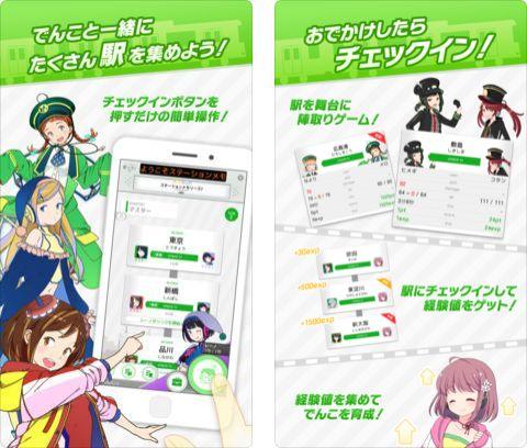 擬人化ゲームアプリ_おすすめランキング