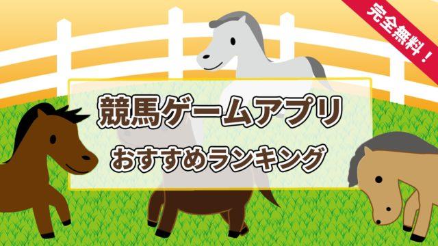 おすすめ競馬ゲームアプリ