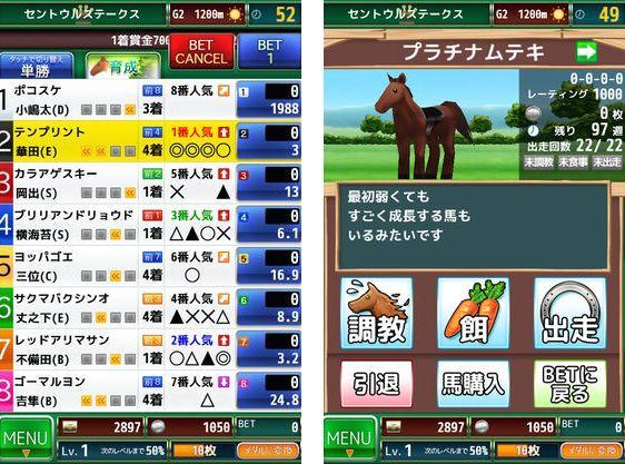 競馬ゲームアプリ_おすすめランキング