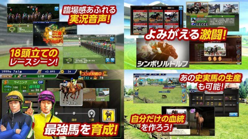 競馬ゲームアプリランキング