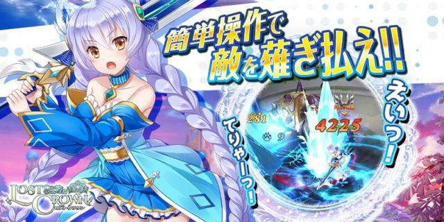 Lost Crown 亡国の姫と竜騎士の末裔