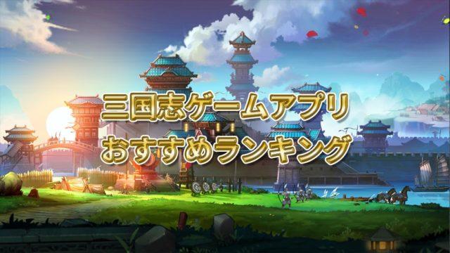 おすすめ三国志ゲームアプリ