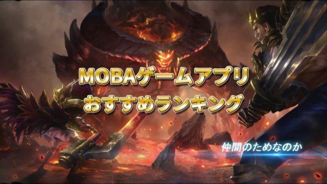おすすめMOBAゲームアプリ