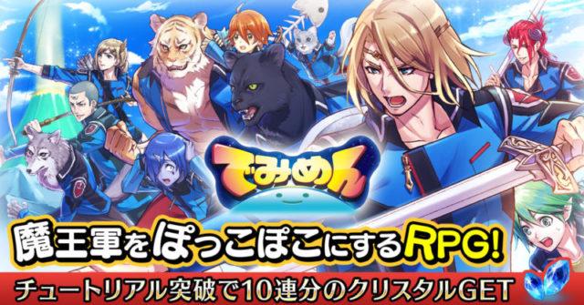 女性向け・乙女ゲームアプリ_おすすめランキング