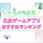 おすすめ乙女ゲームアプリ
