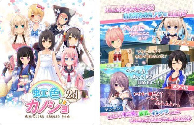 美少女恋愛ゲームアプリ おすすめランキング
