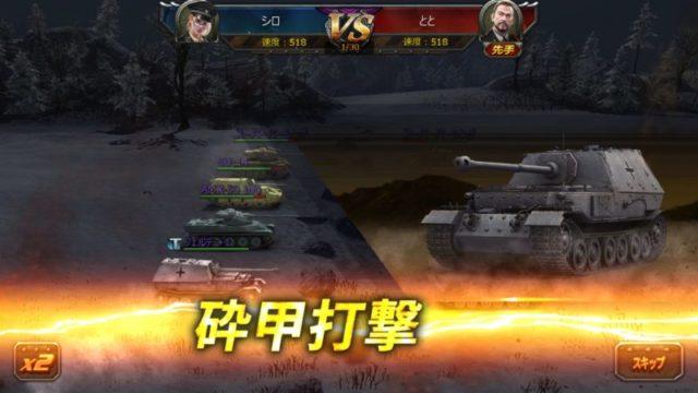 戦車帝国:海陸争覇