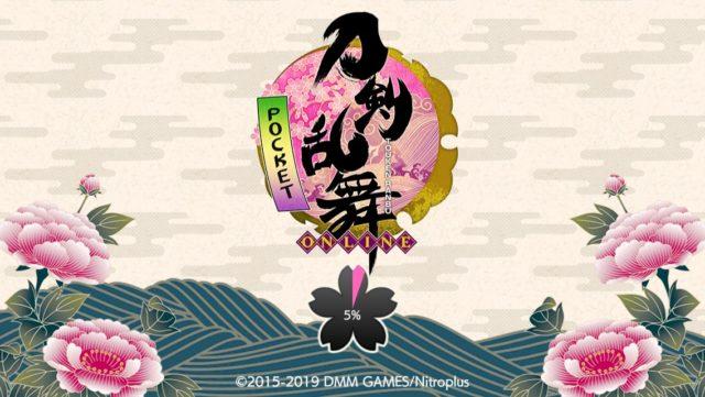 刀剣乱舞 ONLINE Pocket