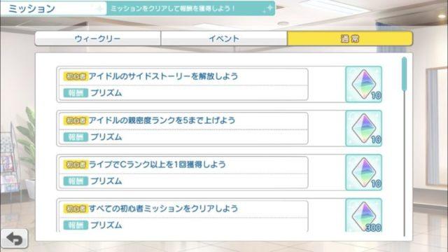 うたの☆プリンスさまっ♪ Shining Live_レビュー