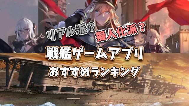 おすすめ戦艦ゲームアプリ