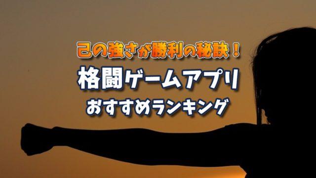 おすすめ格闘ゲームアプリ