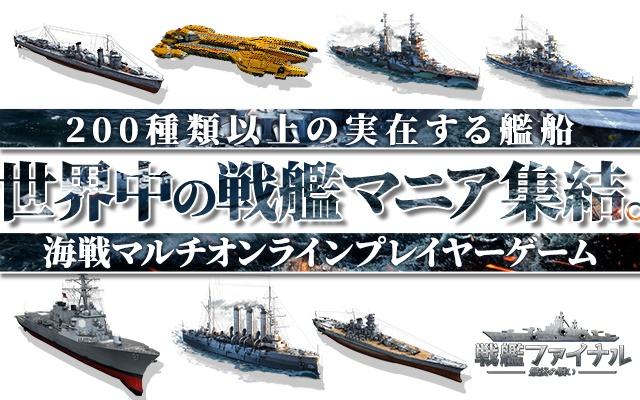 戦艦ファイナル 最後の戦い