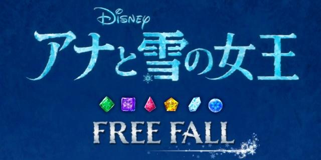 アナと雪の女王:Free Fall