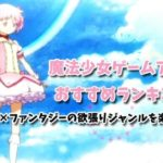 おすすめ魔法少女ゲームアプリ