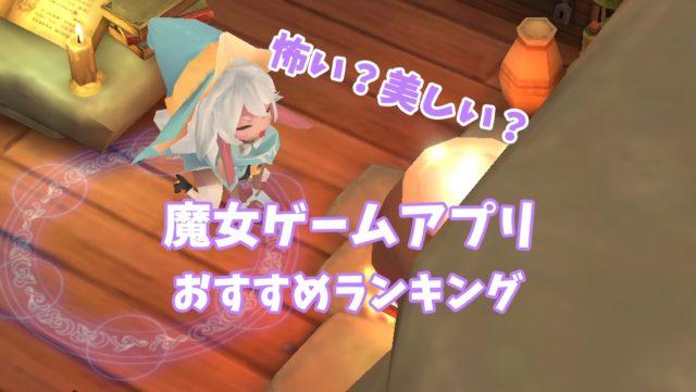 おすすめ魔女ゲームアプリ
