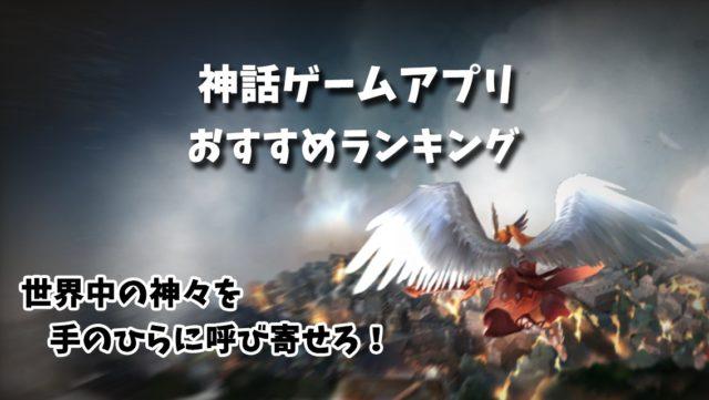 おすすめ神話ゲームアプリ