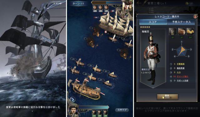 大航海戦記 海賊王に挑め