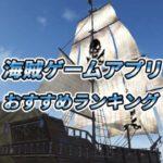 おすすめ海賊ゲームアプリ