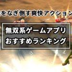おすすめ無双系ゲームアプリ