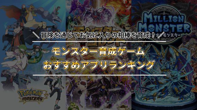 おすすめモンスター育成ゲームアプリ