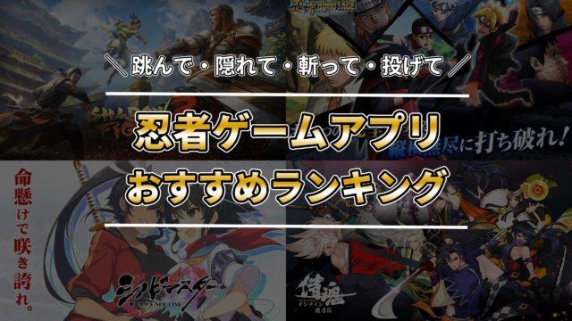 おすすめ忍者ゲームアプリ