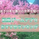 おすすめ和風ゲームアプリ