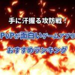おすすめPvPゲームアプリ