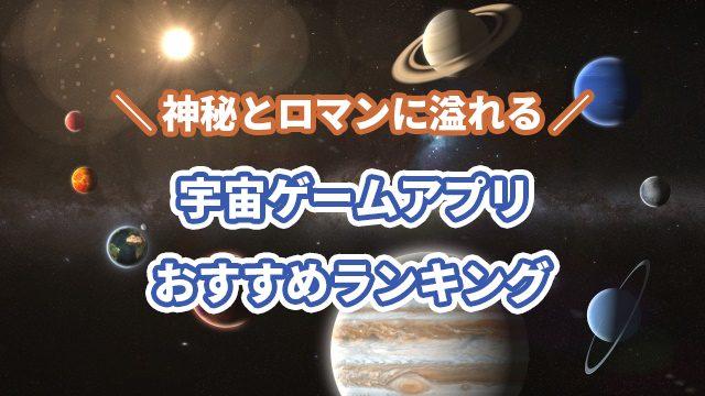 おすすめ宇宙ゲームアプリ