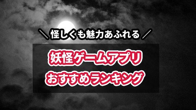 おすすめ妖怪ゲームアプリ