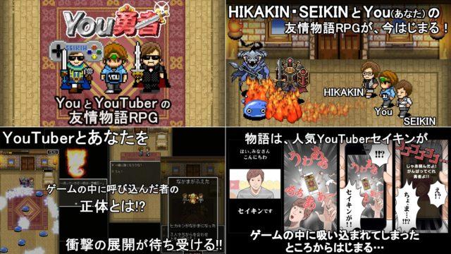 You勇者 HIKAKINとSEIKINとRPG