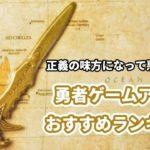 おすすめ勇者ゲームアプリ