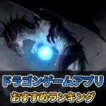 おすすめドラゴンゲームアプリ