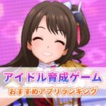 おすすめアイドル育成ゲームアプリ