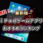 iPadでやるべきゲームアプリ