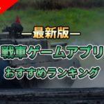 おすすめ戦車ゲームアプリ