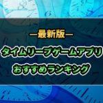 おすすめタイムリープゲームアプリ