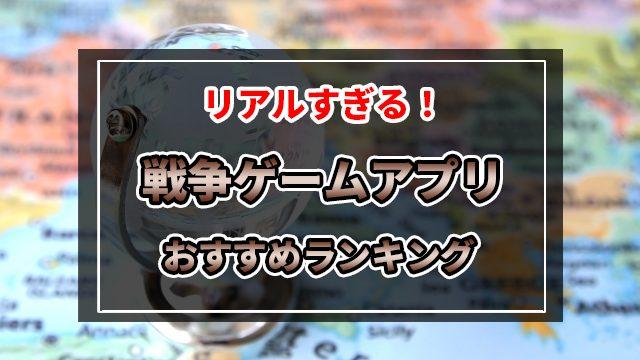 おすすめ戦争ゲームアプリ