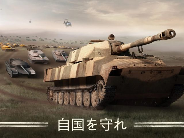 戦争兵器 War Machines