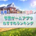 おすすめ学園ゲームアプリ