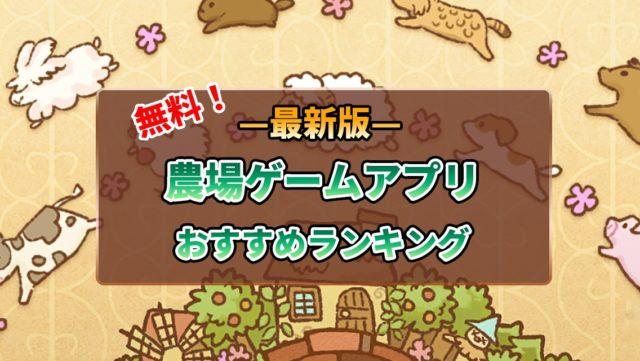 おすすめ農場ゲーム
