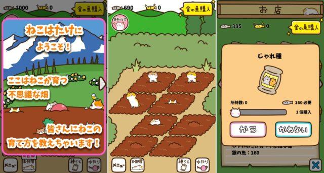 ねこ畑‐ほっこり畑でねこ育成‐
