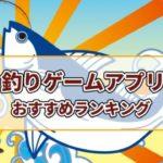おすすめ釣りゲームアプリ
